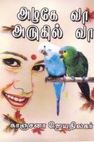 Azhage Vaa Arugil Vaa By Kanchana Jeyathilagar