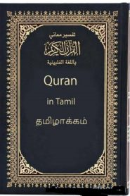 Holy Quran In Tamil