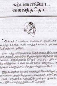 Karpanaiyo Kai Vanthatho By Kanchana Jeyathilagar