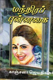 Mandhira Punnagai By Kanchana Jeyathilagar