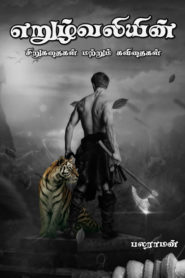 Eruzhvali Short Stories Poems Tamil PDF Books