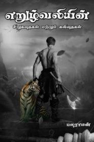 Eruzhvali Short Stories Poems Tamil PDF Books