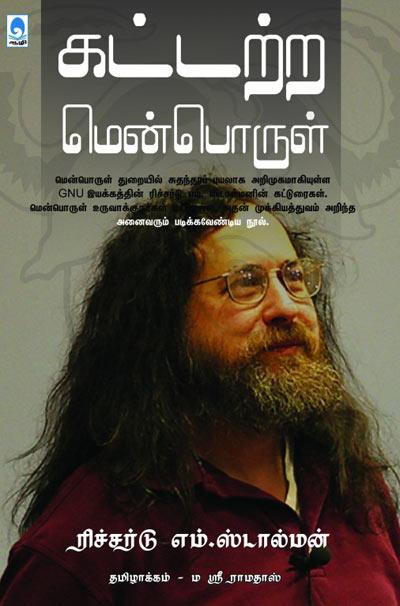 Free Software Tamil PDF Books - Tamil Books PDF