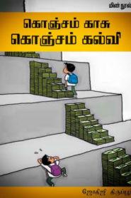 Konjam Kasu Konjam Kalvi Tamil PDF Books