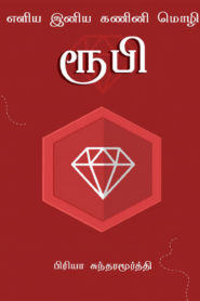 Learn Ruby Tamil PDF Books