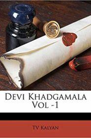 Devi Khadgamala – 1 By T.V. Kalyan