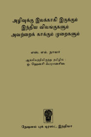 Endangered Animals Tamil PDF Books
