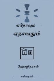 Ethovum Ethavathum Poems Tamil PDF Books