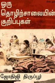 Factory Notes Tamil PDF Books