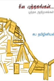 Few Books Tamil PDF