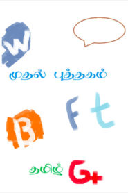 First Book Tamil PDF