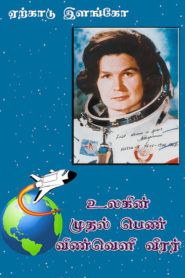 First Women Astronaut Tamil PDF Books