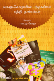 Friends Thought Of My Books Tamil PDF