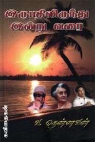 From 20 To Today Tamil PDF Books