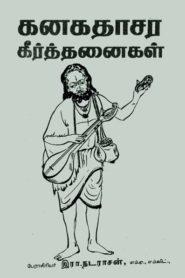Ganakathaachar Kiirthtanaikal Tamil PDF Books