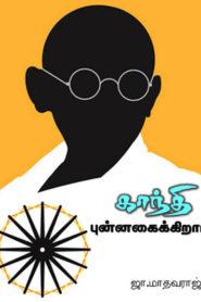 Gandhi Punnaigikirar Tamil PDF Books