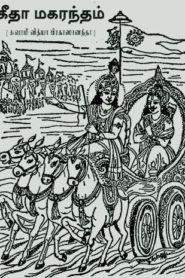 Geetha Makarandam By Swamy Vidyaprakashananda