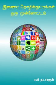 Glimpses Of Internet Technologies-1 Tamil PDF Books