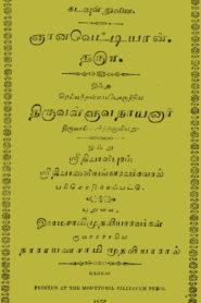 Gnana Vettiyan Tamil PDF Books