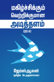 Happiness Root For Success Tamil PDF Books