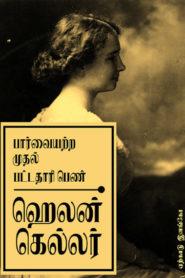 Helen Keller Tamil PDF Books