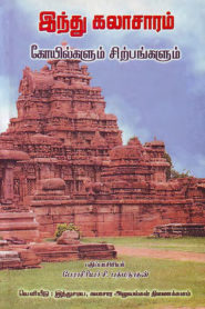 Hindu Temples Sculptures By Padmanaban