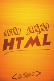 Html In Tamil PDF Books