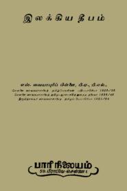 Ilakkiya Kiipam Tamil PDF Books