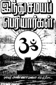 In Tu Chamayapperiyaarkal Tamil PDF Books