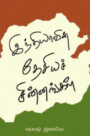 India National Symbols Tamil PDF Books