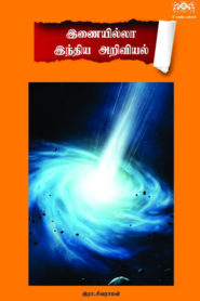 Indian Science Tamil PDF Books