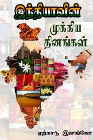 Indiyavin Mukkiya Thinangal Tamil PDF Books