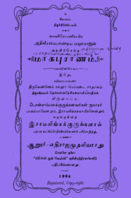 Irainur Kalaviyal Tamil PDF Books