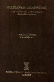 Iraiyanar Akapporul Tamil PDF Books