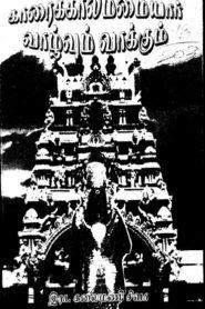 Kaaraikkaalammaiyaar Vaazhvum Tamil PDF Books