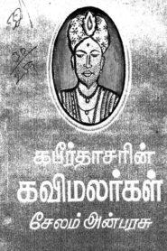 Kabiirthaacharin Kavimalarkal Tamil PDF Books