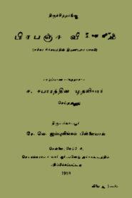 Kabilar Tamil PDF Books