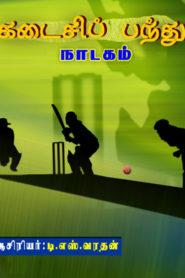 Kadaisi Pandhu Tamil PDF Books