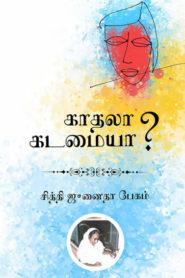 Kadhala Kadamaiya Tamil PDF Books