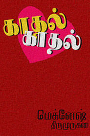 Kadhal Kadhal Tamil PDF Books