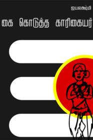 Kai Kodutha Karigaiyar Tamil PDF Books