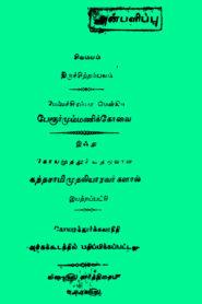 Kaipurattu Jaalam Tamil PDF Books