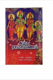 Kamba Ramayana Tamil PDF Books