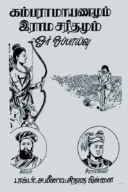 Kambaramayanamum Ramasaritamum Tamil PDF Books