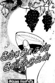 Kambataachan Kavitaigal Tamil PDF Books