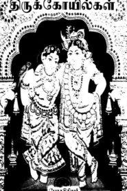Kand Nd An Tirukkooyilkal Tamil PDF Books