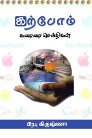 Karpom Computer News Tamil PDF Books
