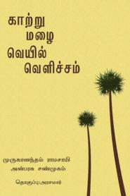 Katru Mazhai Veyil Velicham Tamil PDF Books