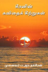 Keeranin Kavithai Keetrugal Tamil PDF Books