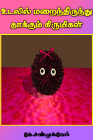 Kirumigal Tamil PDF Books